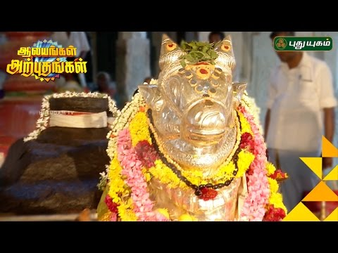 Sri Arangulanathar Temple, Tiruvarangulam, Pudukkottai | Aalayangal Arputhangal | 22/10/2016