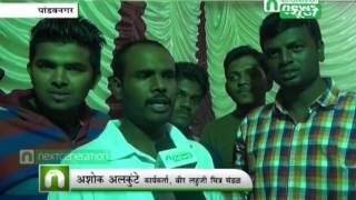 Next Generation News : Veer Lahuji Mitra Mandal
