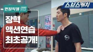 [메이킹] 장혁 절권도 액션 연습 최초 공개!! 《기름진 멜로 / 스브스캐치》