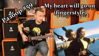 show MONICA Разбор #59 - My heart will go on (Fingerstyle) (Как играть)