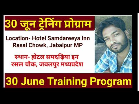 30-june-2019-training-program-|-30-जून-2019-ट्रेनिंग-प्रोग्राम-|-yogesh-vishwakarma