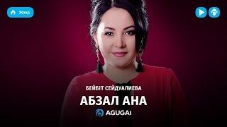 Бейбіт Сейдуалиева - Абзал ана (аудио)