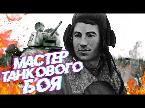 Танковый гений Константин Самохин. В неравных схватках с немцами он всегда выходил победителем.