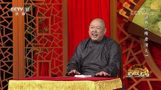 《名段欣赏》 20190927 名家书场 评书《隋唐演义》(第四十三回)| CCTV戏曲