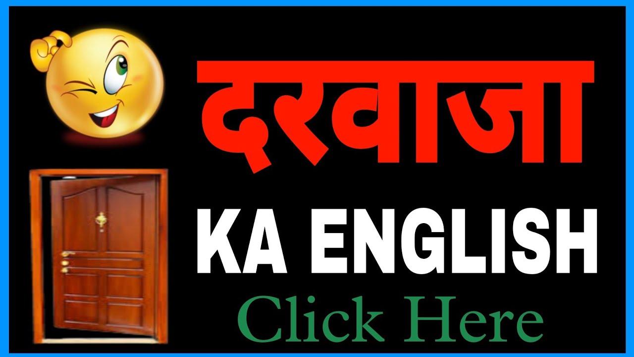 À¤¦à¤°à¤µ À¤œ Darwaja Ka English Kya Hota Hai Darwaja Ko English Mein Kya Kahate Hein Youtube Hello english android app learners, click here. darwaja ko english mein kya kahate hein