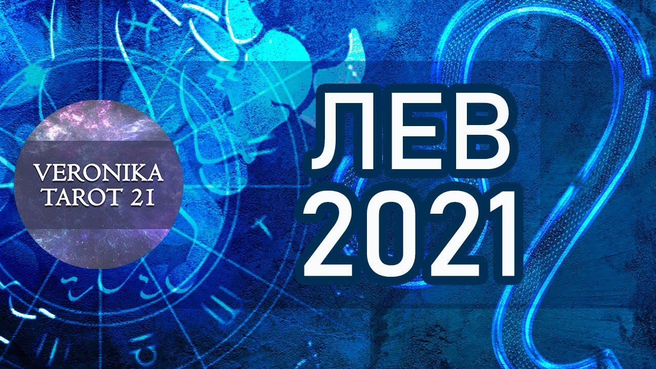 ЛЕВ 2021. ВАЖНЫЕ СОБЫТИЯ. РЕШАТЬ ВАМ! Гороскоп таро прогноз