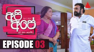 Api Ape | අපි අපේ | Episode 3 | Sirasa TV Thumbnail