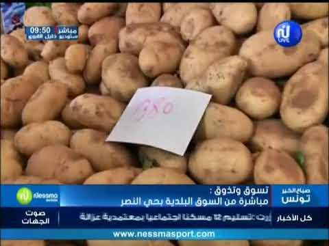 تسوق و تذوق مباشرة من السوق البلدية بحي النصر