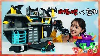 [유라] 장난감(toy)_배트맨 동굴 플레이세트 배트맨 vs 조커 대결 batman cave gift set joker battle