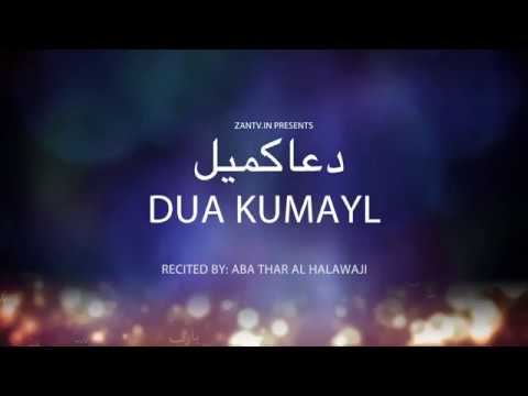 Dua Kumayl - Abathar al Halawaji  - Arabic sub English دعاء كميل أباذر الحلواجي