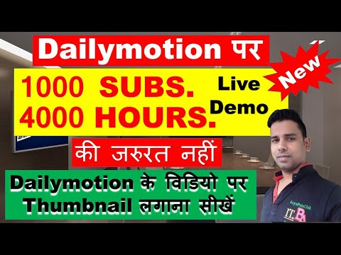Dailymotion पर  Thumbnail कैसे लगायें | How to apply Thumbnail in Dailymotion video | Dailymotion