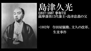 薩摩藩第12代藩主島津忠義の父.