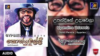 Upandine Udawela - Gypsies & Friends | Official Music Audio | MEntertainments Thumbnail