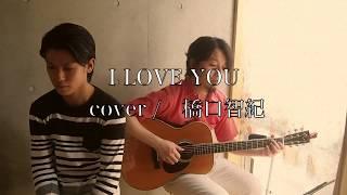 尾崎豊さんの「I LOVE YOU」を歌ってみました。 guitar:田村雄太 vocal...