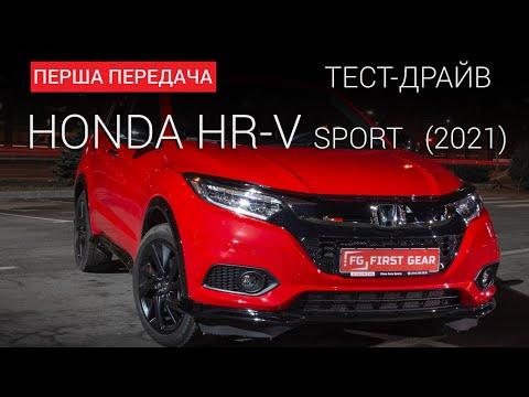 Honda HR-V 2 поколение рестайлинг Кроссовер