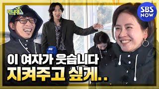 [런닝맨] 요약 '애교 부리는 이 여자가 매너손을 부릅니다..' / 'RunningMan' Special   SBS NOW