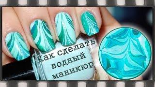 Водный маникюр на русском языке | Tree Water Marble Nail Art