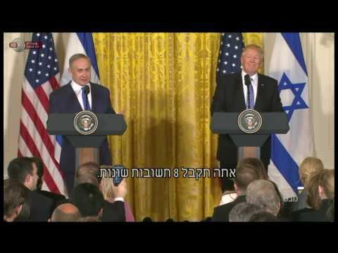 מבט - מסיבת העיתונאים המשותפת לראש הממשלה נתניהו ולנשיא טראמפ