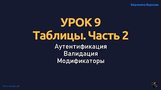 Курс по чат-ботам.Урок 9. Google Таблицы. Часть 2