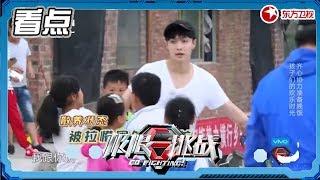 《极限挑战4》第7期:呆萌张艺兴炖鸡坚持不要鸡头【东方卫视官方高清】
