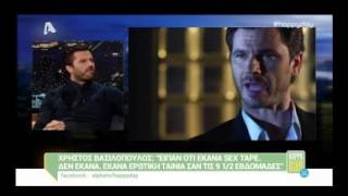 Χρήστος Βασιλόπουλος: «Δεν έχω κάνει sex tape, έχω κάνει ερωτική ταινία»