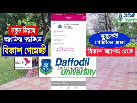 DIU Bkash Payment Guideline। Daffodil University Payment System।