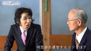 03にほんの同窓会インタビュー|小川 力洋 様|東京都立向丘高等学校 やよい会 前会長
