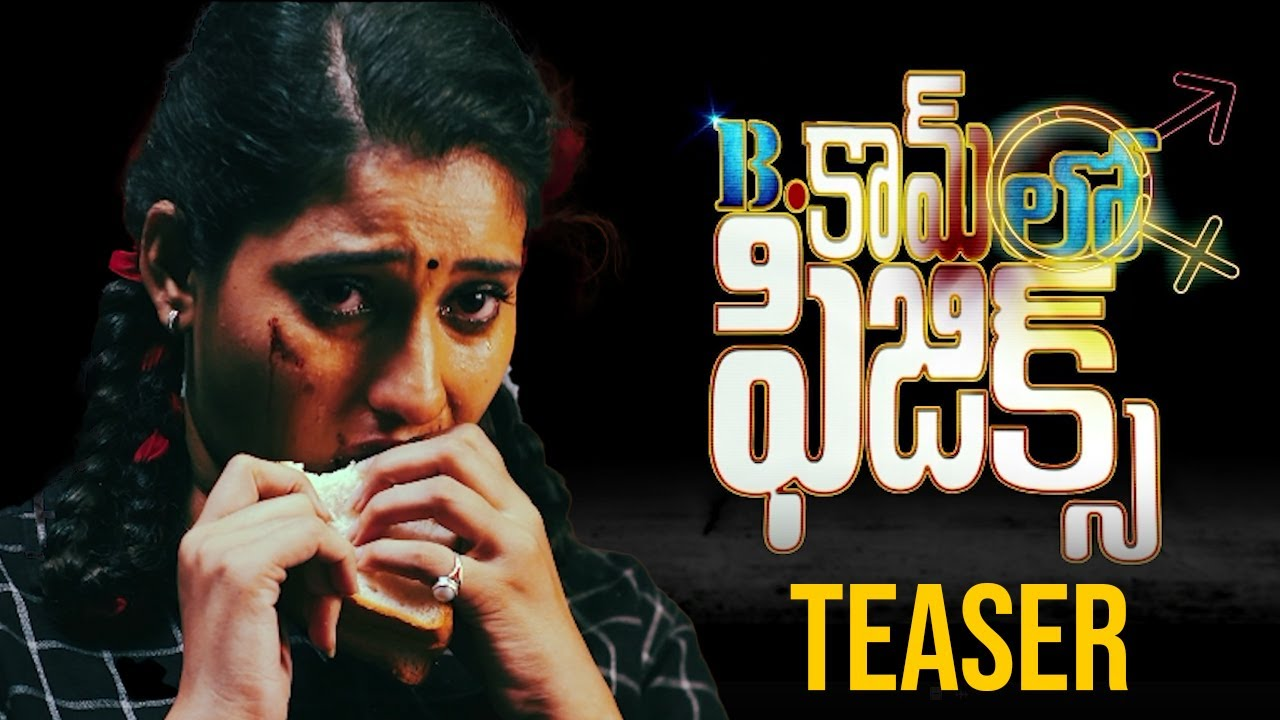 Download Bcom Lo Physics Movie TEASER (2020) 18+ Only   Latest Telugu Movie Trailers 2020   TFPC