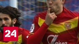 Дзюба забил Зениту, добыв ничью для Арсенала - Россия 24