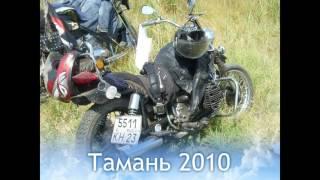 Байк фестиваль ТАМАНЬ  ПОЛУОСТРОВ СВОБОДЫ 2010