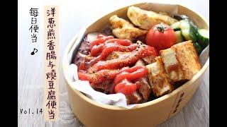 lunch-box preparing | 我的每日便当:洋葱煎香肠�...