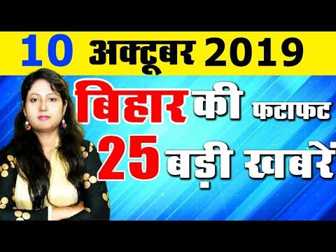 Daily Bihar updated 25 news of Bihar districts Hindi.Get Latest news of Patna Madhubani Bhagalpur.