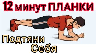 12 МИНУТНАЯ ПЛАНКА Эффективные упражнения для похудения и укрепления мышц