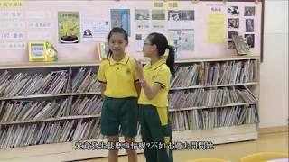 Publication Date: 2017-11-29 | Video Title: 月訓台:仁愛小精靈-社交智慧