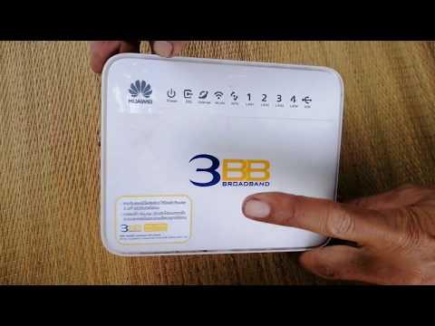 3bbเราเตอร์ Huawei