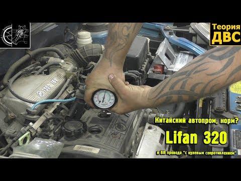 Китайский автопром, норм Lifan 320 и ВВ провода с нулевым сопротивлением