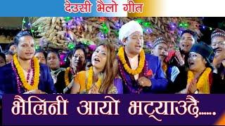 New Tihar Song 2075 l Deusi Bhailo  Sangita Thapa Magar,Prasad Khaptari magar