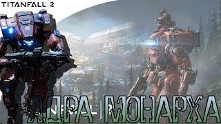 Titanfall 2 - Ядра Монарха