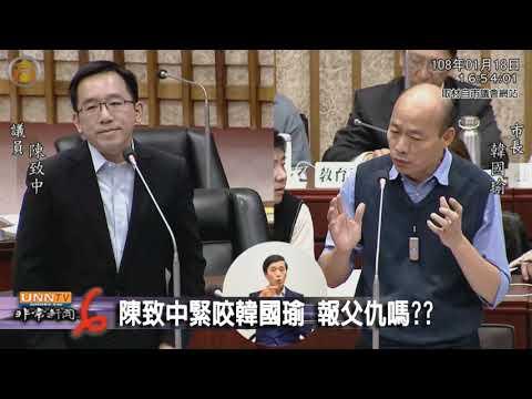高雄市長韓國瑜VS民進黨籍議員陳致中