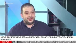 «Ավրորա» ն հաջորդ տարի հնարավոր է Երևանում չլինի․ Գործադիր տնօրեն