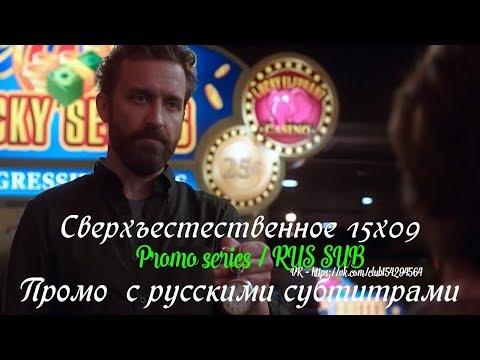 Сверхъестественное 15 сезон 9 серия - Промо с русскими субтитрами // Supernatural 15x09 Promo