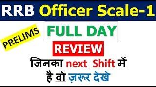 FULL DAY REVIEW DAY-1 | IBPS RRB Officer Scale - 1 (जिनका next  Shift में है वो ज़रूर देखे ) 2017 Video
