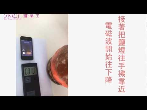 鹽燈專家-鹽晶王|實驗鹽燈和電磁波的關係