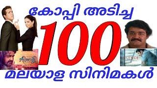 100 copycat or copied Malayalam movies- PART-1 Films, കോപ്പിയടിച്ച 100 മലയാള സിനിമകൾ kummanadikal