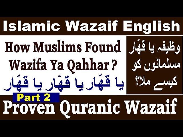 Ubqari Lahoti Wazaif    Episode 2   Wazifa Ya Qahhar   Ubqari English Media   YouTube