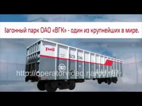 ВГК  Железнодорожные перевозки