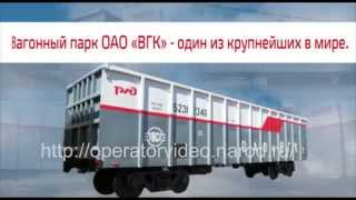 ВГК  Железнодорожные перевозки(, 2012-10-26T07:33:32.000Z)