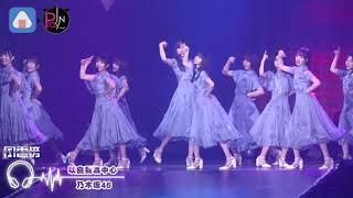 【kkbox現場】乃木坂46熱力開唱!《同步巧合》《以自我為中心》超卡哇伊