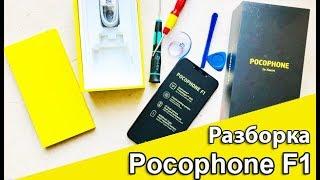 Разборка Pocophone F1 от Xiaomi. Что необычного? Медный охладитель?
