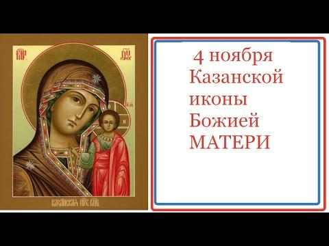 4 ноября Казанской